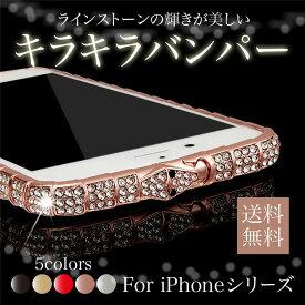 iPhone ケース iPhone XS Max ケース iPhone X ケース iPhone XS ケース iPhone 8/8Plus ケース iPhone 7/7 Plus カバー スマホケース アルミ/ラインストーン 耐衝撃 シンプル 保護ケース オシャレ 人気 軽量 薄型 iPhone ケース キラキラ ラインストーン 側面 バンパー 5色