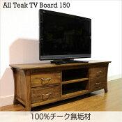 チークコルベッティテレビボード150アジアン家具テレビボードテレビ台ローボード収納木製無垢天然木北欧