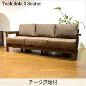 チークカバロソファ3人掛けアジアン家具木製無垢材天然木北欧