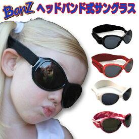 ベビー用サングラス バンド式 UV400 キッズ用サングラス 赤ちゃん用 サングラス 子供用サングラスBABY BANZ ベビーサイズ&キッズサイズ サングラス赤ちゃん 紫外線対策 UVカット スキー 海外旅行ベビーバンズ 幼児 メガネ 眼鏡 おしゃれ 可愛い カワイイ
