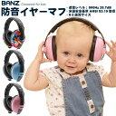 ベビー用 キッズ用 防音イヤーマフ BANZ EARMUFFS 聴覚過敏 イアーマフ 耳栓 幼児 赤ちゃん 騒音対策 イヤープロテク…