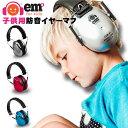 欧米安全基準取得品 子供用 防音イヤーマフ KIDS 聴覚過敏 イアーマフ 耳栓 幼児 騒音 イヤープロテクター 難聴 子供…