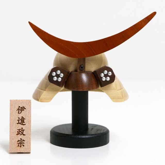 【兜 木製】伊達政宗 ミニチュア 木製兜 五月人形 心木台座付き ミニ コンパクト 小さい