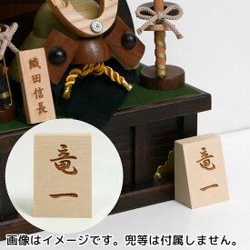 【レーザー彫刻名前入れ】名前木札(小)4.2x3cm 木製兜に最適!