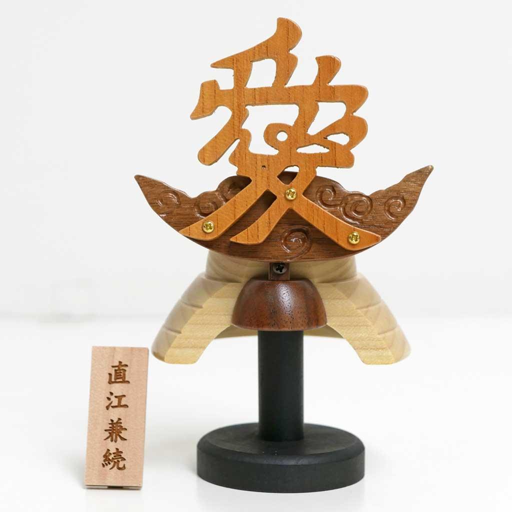 【兜 木製】直江兼続 ミニチュア 木製兜 五月人形 心木台座付き ミニ コンパクト 小さい