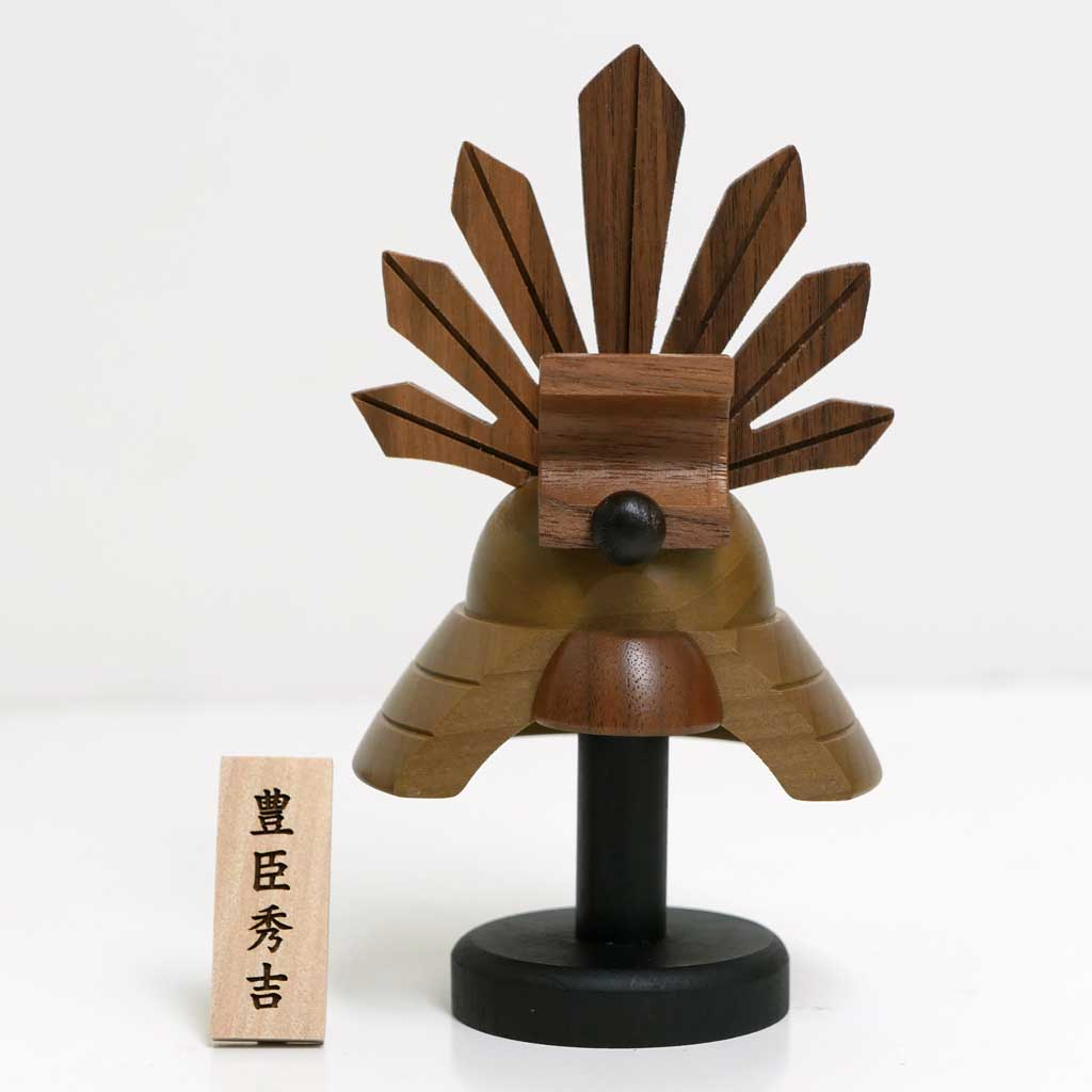 【兜 木製】豊臣秀吉 ミニチュア 木製兜 五月人形 心木台座付き ミニ コンパクト 小さい