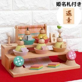 2021年度最新版!プーカのひなにんぎょうBASIC 雛人形 積み木 木製 ひな人形 知育玩具 かわいい コンパクト プーカ PUCA