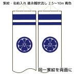 徳永鯉家紋・名前入れ同一家紋を両面に青色で入れる10m〜2.5m吹流し用