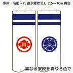 徳永鯉家紋入れ異なる家紋を青と赤で片面ずつ入れる10m〜2.5m吹流し用