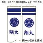 徳永鯉家紋・名前入れ同一の名前と家紋を両面に青色で入れる10m〜2.5m吹流し用