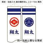 徳永鯉家紋・名前入れ異なる家紋を青と赤で同一名前を両面に入れる10m〜2.5m吹流し用