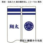 徳永鯉家紋・名前入れ家紋と横書きの名前を片面ずつ青色で入れる10m〜2.5m吹流し用
