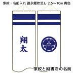 徳永鯉家紋・名前入れ家紋と縦書きの名前を片面ずつ青色で入れる10m〜2.5m吹流し用