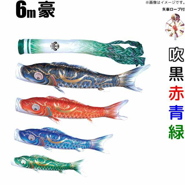 こいのぼり 豪 鯉のぼり 庭園用 6m 鯉4色 7点セット 徳永鯉 豪鯉 徳永