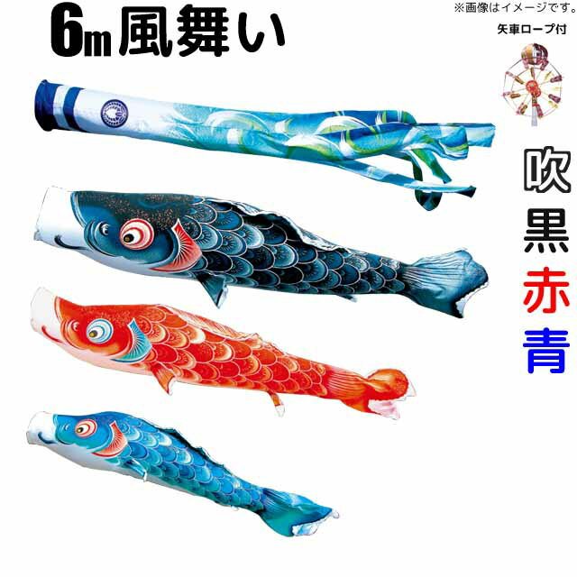 こいのぼり 風舞い 鯉のぼり 庭園用 6m 鯉3色 6点セット 徳永鯉 風舞い鯉 徳永