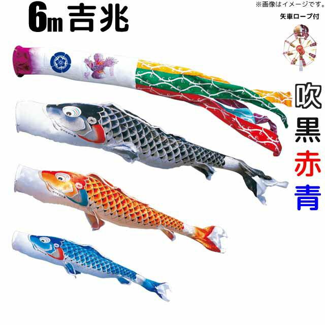 鯉のぼり 吉兆 こいのぼり 庭園用 6m 鯉3色 6点セット 徳永鯉 吉兆鯉 徳永
