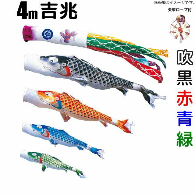 鯉のぼり 吉兆 こいのぼり 庭園用 4m 鯉4色 7点セット 徳永鯉 吉兆鯉 徳永