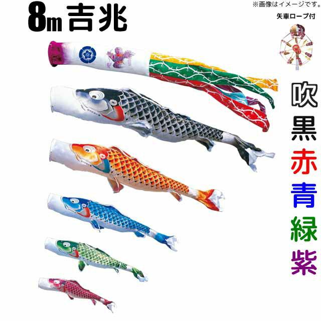 鯉のぼり 吉兆 こいのぼり 庭園用8m 鯉5色 8点セット 徳永鯉 吉兆鯉 徳永