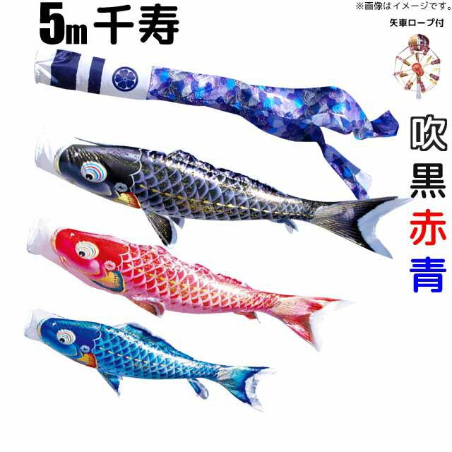 こいのぼり 千寿 鯉のぼり 庭園用 5m 鯉3色 6点セット 徳永鯉 千寿鯉 徳永