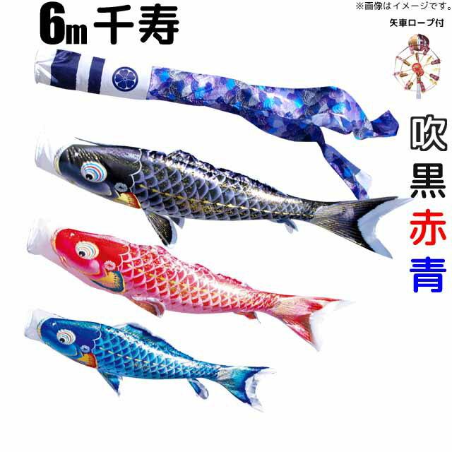 こいのぼり 千寿 鯉のぼり 庭園用 6m 鯉3色 6点セット 徳永鯉 千寿鯉 徳永