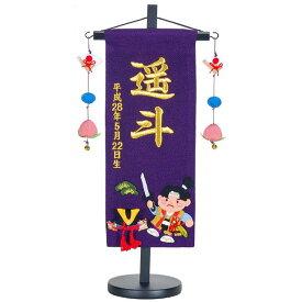 【刺繍 名前旗 男の子】桃太郎兜 紫色(小) 金刺繍名前入れ・生年月日入れ