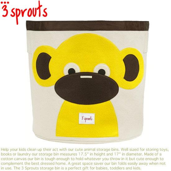 3 Sprouts【スリースプラウツ】出産祝いにオススメ♪開いてすぐに使える丈夫なキャンパス地おもちゃ入れ(イエローモンキー)【メール便不可】