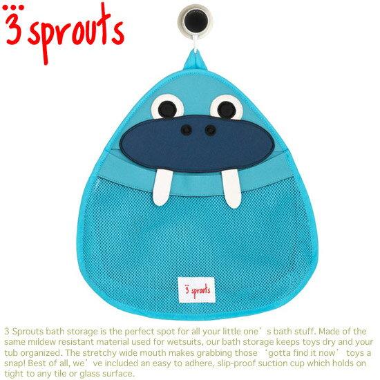 3 Sprouts(スリースプラウツ)お風呂のおもちゃをすっきり収納♪アニマル形お風呂収納ネット(ウォルラス)【メール便不可】