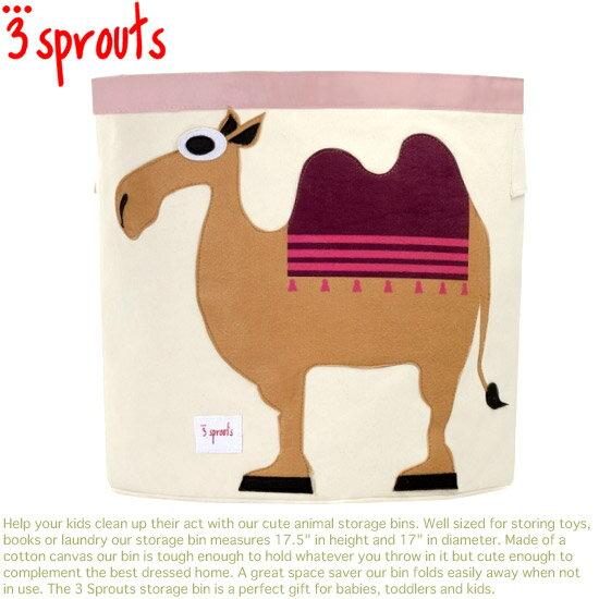 3 Sprouts【スリースプラウツ】出産祝いにオススメ♪開いてすぐに使える丈夫なキャンパス地おもちゃ入れ(キャメル)【メール便不可】