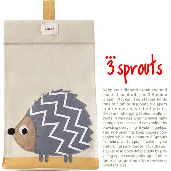 3 Sprouts【スリースプラウツ】ダイパーストッカー/オムツ入れ(ヘッジホッグ)