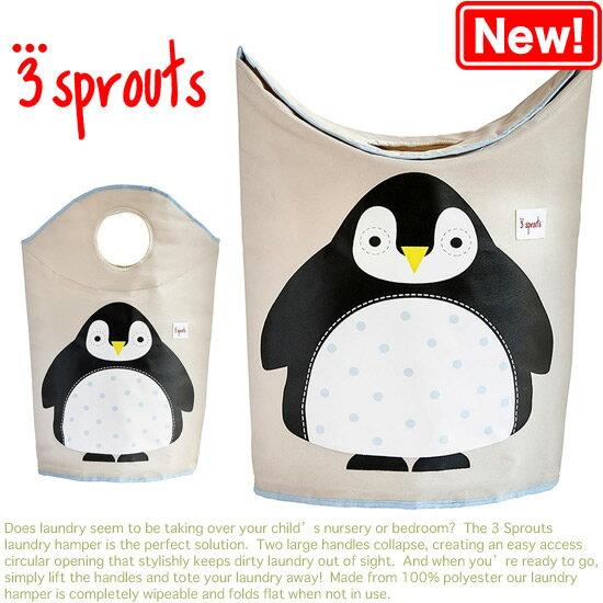 3 Sprouts【スリースプラウツ】たっぷりサイズで大活躍♪アニマル洗濯バスケット(ペンギン)【メール便不可】(0716P10)