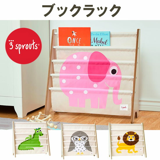 3 Sprouts【スリースプラウツ】ブックラック(スリースプラウツ 3sprouts 収納 本棚 ブックシェルフ 絵本棚 出産祝い