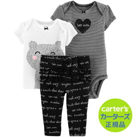 カーターズ 【Carter's】人気のボディースーツも入った便利でお得な3点セット(Too Cute)コットンオール 出産祝い ボディースーツ パンツ ロンパース 女の子 ガール