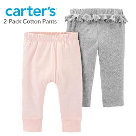 カーターズ (Carter's)パンツ2枚組セット(グレーフリル&ソフトピンク)【パンツ ボディースーツ コットン セット ロンパース ズボン レギンス bodyrec】