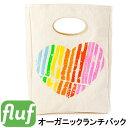Fluf【フラフ】オーガニックコットン使用!いろいろ使えるランチバック(I Heart U デザイン)