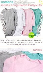 カーターズ,Carter's,carters,ボディスーツ,ロンパース,カータース,肌着,通販,赤ちゃん,半袖,長袖,ベビー,出産祝い,サイズ,3M,6M,9M,12M,18M,24M