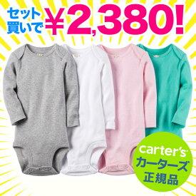 訳アリ特別価格 カーターズ (Carter's)長袖4枚組ボディースーツ(Basic Girl)サイズ:24M