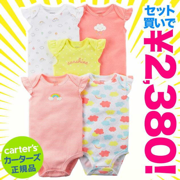 カーターズ Carter's フラッタースリーブ5枚組ロンパース(Sunshine Girl デザイン)【セット割, 女の子, ボディスーツ, ベビー, ボディースーツ】