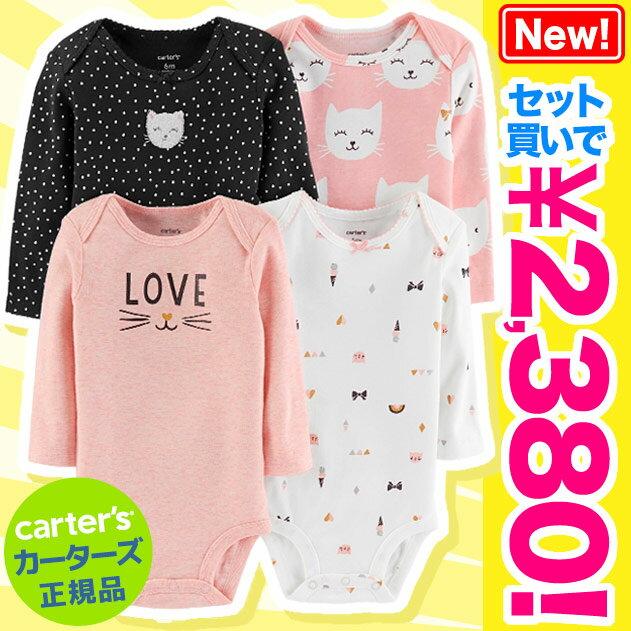 カーターズ Carter's 長袖4枚組ボディスーツ(Smily Cat デザイン)【セット割, 女の子, ボディスーツ, ベビー, ボディースーツ, ロンパース, 肌着, 長袖】