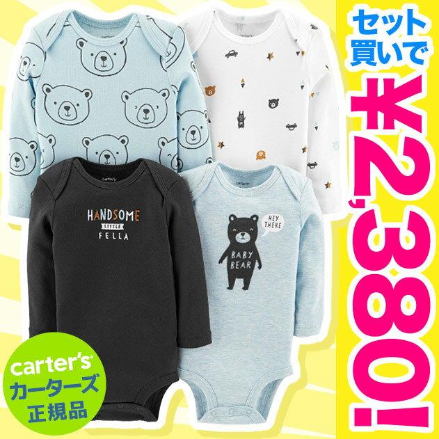 \今だけ1980円より/カーターズ Carter's 長袖4枚組ボディスーツ(Baby Bear デザイン)【セット割, 男の子, ボディスーツ, ベビー, ボディースーツ, ロンパース, 肌着, 長袖】
