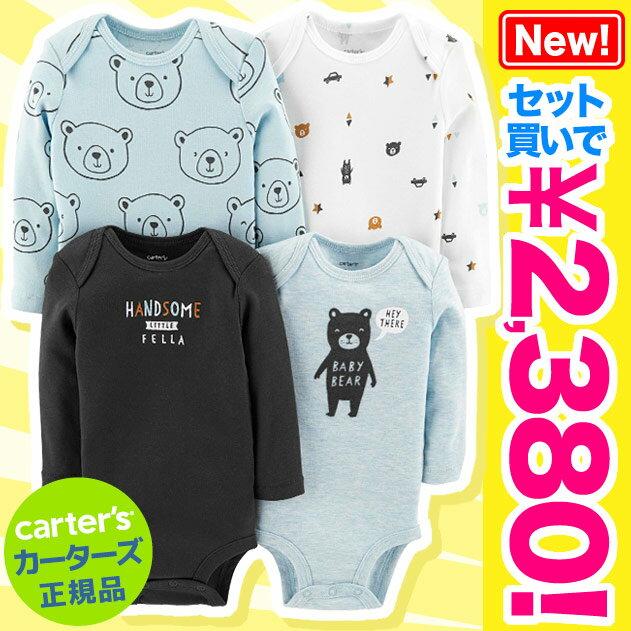 カーターズ Carter's 長袖4枚組ボディスーツ(Baby Bear デザイン)【セット割, 男の子, ボディスーツ, ベビー, ボディースーツ, ロンパース, 肌着, 長袖】