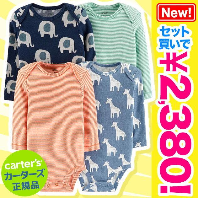 カーターズ Carter's 長袖4枚組ボディスーツ(Giraffe & Elephant デザイン)【セット割, 男の子, ボディスーツ, ベビー, ボディースーツ, ロンパース, 肌着, 長袖】