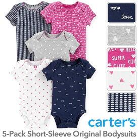 【残り18Mのみ】カーターズ 半袖 5枚組 ボディスーツ(Cute Love デザイン)ボディスーツ ベビー ボディースーツ Carter's 下着 肌着 短肌着 女の子 出産祝い セット割