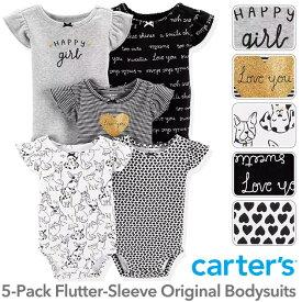 【残り9M(70cm)のみ】カーターズ フラッタースリーブ 5枚組 ロンパース(Happy Girl デザイン)ボディスーツ ベビー ボディースーツ Carter's 下着 肌着 短肌着 女の子 出産祝い ノースリーブ セット割