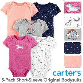 【残り24Mのみ】カーターズ 半袖 5枚組 ロンパース(So Happy デザイン)セット割 ボディスーツ ベビー ボディースーツ Carter's 下着 肌着 短肌着 女の子 出産祝い