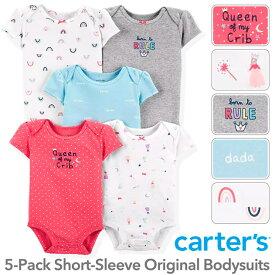 カーターズ 半袖 5枚組 ロンパース(Queen デザイン)ボディスーツ ベビー ボディースーツ Carter's 下着 肌着 短肌着 女の子 出産祝い セット割