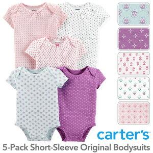 【残り18M, 24Mのみ】カーターズ 半袖 5枚組 ロンパース(Modern Girl デザイン)セット割 ボディスーツ ベビー ボディースーツ Carter's 下着 肌着 短肌着 女の子 出産祝い
