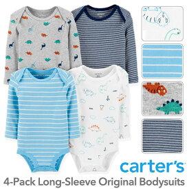 【残り6M,9Mのみ】カーターズ 長袖 4枚組 ロンパース(Roar デザイン)セット割 ボディスーツ ベビー ボディースーツ Carter's 下着 肌着 短肌着 出産祝い 男の子