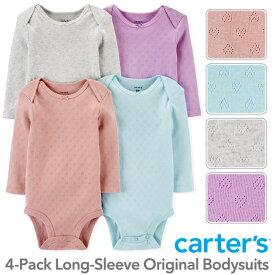 カーターズ 長袖 4枚組 ロンパース(Everyday Girl デザイン)ボディスーツ ベビー ボディースーツ Carter's 下着 肌着 短肌着 出産祝い 女の子 無地 セット割