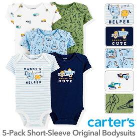 カーターズ 半袖 5枚組 ロンパース(Little Helper デザイン)セット割 ボディスーツ ベビー ボディースーツ Carter's 下着 ロンパス 短肌着 男の子 出産祝い