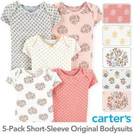 カーターズ 半袖 5枚組 ロンパース(Modern Flower デザイン)セット割 ボディスーツ ベビー ボディースーツ Carter's 下着 ロンパス 女の子